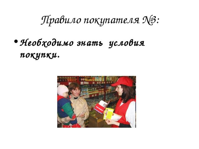 Правило покупателя №3: Необходимо знать условия покупки.
