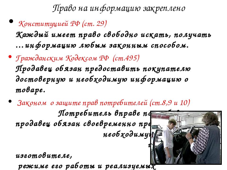 Право на информацию закреплено Конституцией РФ (ст. 29) Каждый имеет право св...