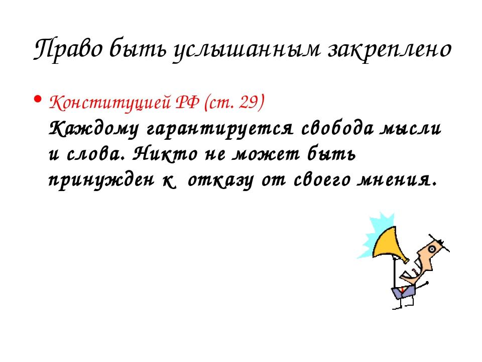 Право быть услышанным закреплено Конституцией РФ (ст. 29) Каждому гарантирует...