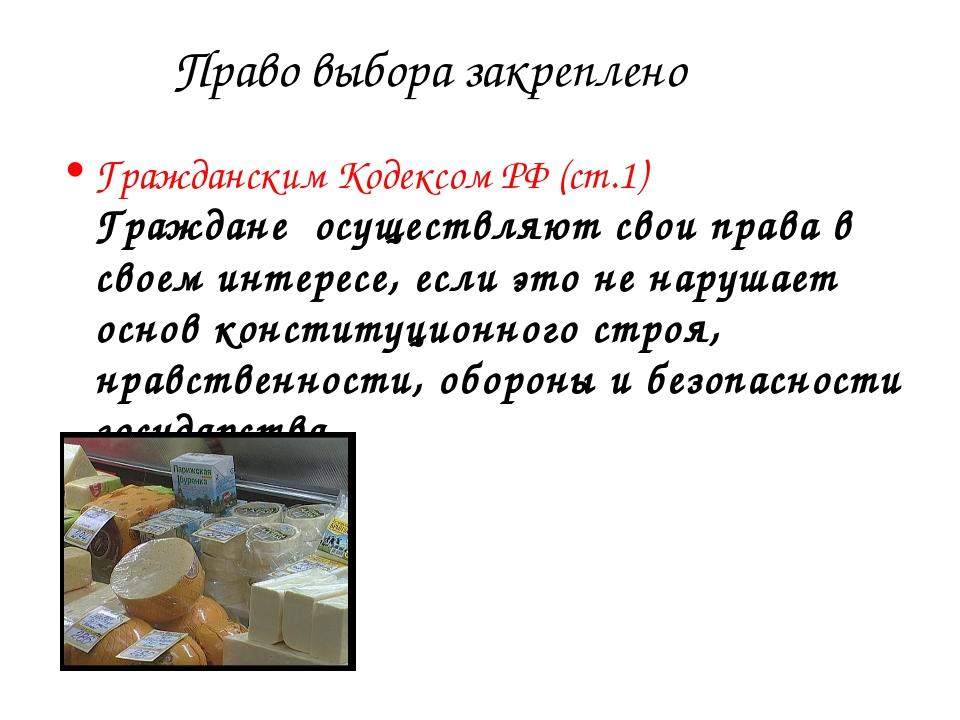 Право выбора закреплено Гражданским Кодексом РФ (ст.1) Граждане осуществляют...