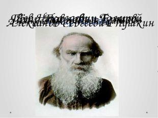Омар Хайям Александр Сергеевич Грибоедов Александр Сергеевич Пушкин Пётр Павл