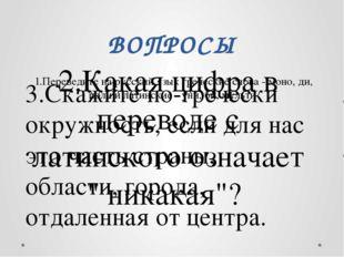 ВОПРОСЫ 1.Переведите на русский язык греческие слова - моно, ди, поли и латин