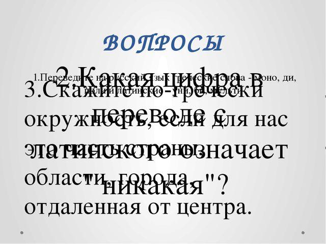 ВОПРОСЫ 1.Переведите на русский язык греческие слова - моно, ди, поли и латин...