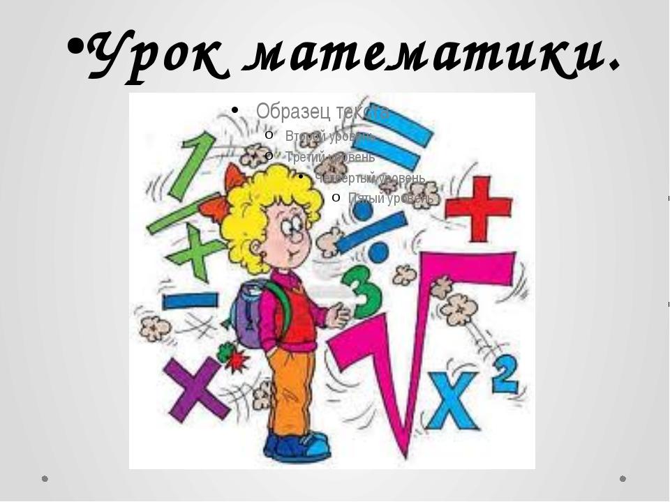 Урок математики.