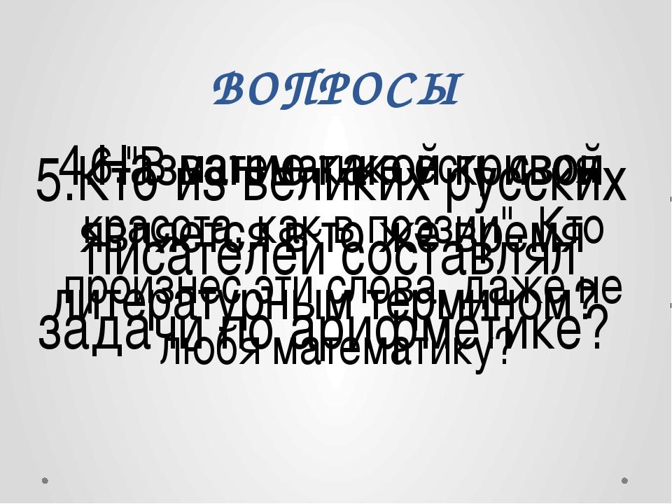 ВОПРОСЫ 4.Название какой кривой является в то же время литературным термином?...