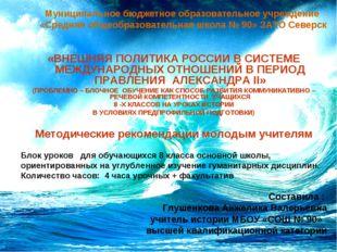 «ВНЕШНЯЯ ПОЛИТИКА РОССИИ В СИСТЕМЕ МЕЖДУНАРОДНЫХ ОТНОШЕНИЙ В ПЕРИОД ПРАВЛЕНИ