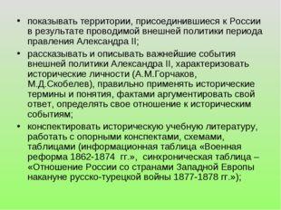 показывать территории, присоединившиеся к России в результате проводимой внеш