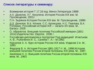 Список литературы к семинару: Всемирная история Т 17,18 изд. Минск Литература
