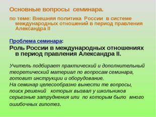Основные вопросы семинара. по теме: Внешняя политика России в системе междуна