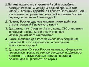 1.Почему поражение в Крымской войне ослабило позиции России на международной