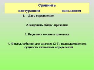 Сравнить пантуранизмпанславизм 1. Дать определение.  2.Выделить общие при