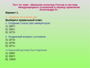 Тест по теме: «Внешняя политика России в системе международных отношений в пе