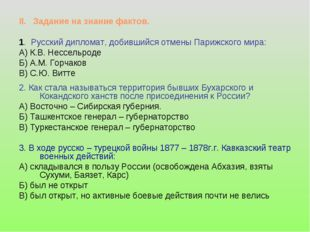 II. Задание на знание фактов. 1. Русский дипломат, добившийся отмены Парижско