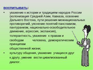 воспитывать: уважение к истории и традициям народов России (колонизация Средн