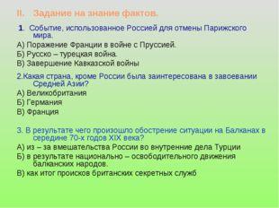 Задание на знание фактов. 1. Событие, использованное Россией для отмены Париж