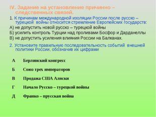 IV. Задание на установление причинно – следственных связей. 1. К причинам меж