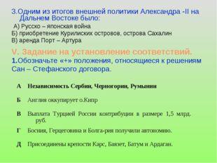 3.Одним из итогов внешней политики Александра -II на Дальнем Востоке было: А)
