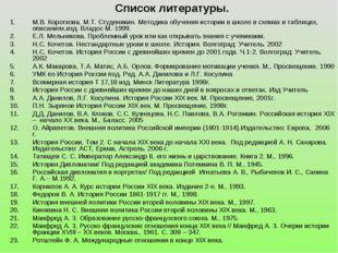 Список литературы. М.В. Короткова, М.Т. Студеникин. Методика обучения истории