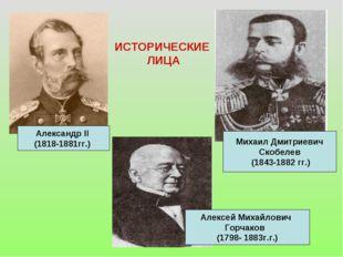 Алексей Михайлович Горчаков (1798- 1883г.г.) Александр II (1818-1881гг.) Мих