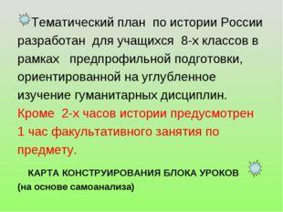 Тематический план по истории России разработан для учащихся 8-х классов в ра