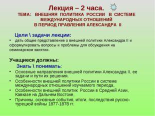 Лекция – 2 часа. ТЕМА: ВНЕШНЯЯ ПОЛИТИКА РОССИИ В СИСТЕМЕ МЕЖДУНАРОДНЫХ ОТНОШЕ