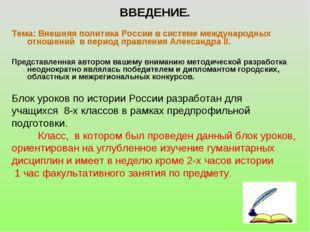 ВВЕДЕНИЕ. Тема: Внешняя политика России в системе международных отношений в п