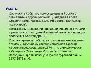 Уметь: Соотносить события, происходящие в России с событиями в других региона