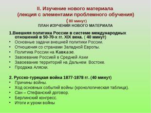 II. Изучение нового материала (лекция с элементами проблемного обучения) ( 8