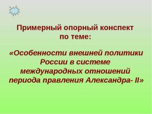 Примерный опорный конспект по теме: «Особенности внешней политики России в си
