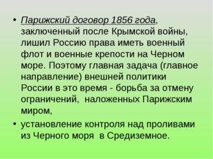 Парижский договор 1856 года, заключенный после Крымской войны, лишил Россию п