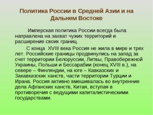 Политика России в Средней Азии и на Дальнем Востоке Имперская политика России