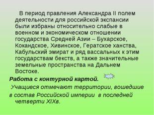 В период правления Александра II полем деятельности для российской экспансии