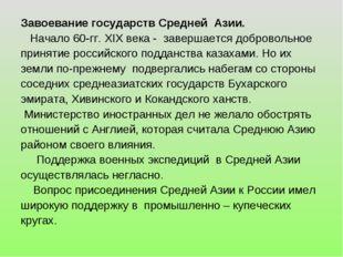 Завоевание государств Средней Азии. Начало 60-гг. XIX века - завершается добр