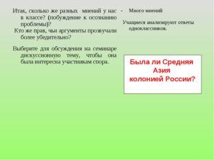 Была ли Средняя Азия колонией России? Итак, сколько же разных мнений у нас в