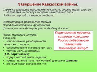 Завершение Кавказской войны. Стремясь завершить присоединение Кавказа, русско