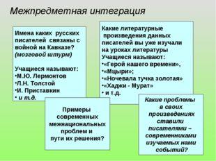 Межпредметная интеграция Имена каких русских писателей связаны с войной на Ка