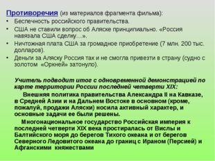 Противоречия (из материалов фрагмента фильма): Беспечность российского правит