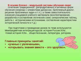В основе блочно – модульной системы обучения лежит сочетание традиционных (р