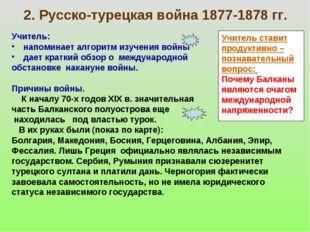 2. Русско-турецкая война 1877-1878 гг. Учитель: напоминает алгоритм изучения