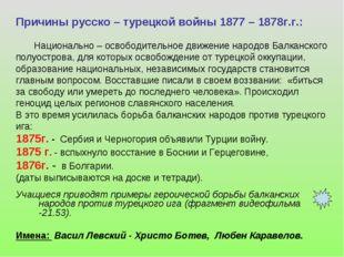 Причины русско – турецкой войны 1877 – 1878г.г.: Национально – освободительно