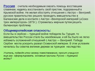 Россия считала необходимым оказать помощь восставшим славянам, надеясь восста