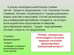 В разгар освободительной борьбы Сербии против Турции по предложению А.М. Гор