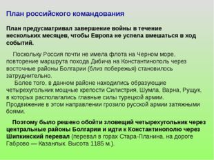 План российского командования План предусматривал завершение войны в течение