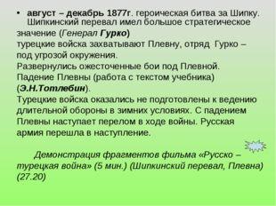 август – декабрь 1877г. героическая битва за Шипку. Шипкинский перевал имел б