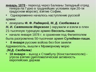 январь 1878 - переход через Балканы Западный отряд генерала Гурко в труднейш