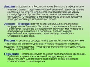 Англия опасалась, что Россия, включив Болгарию в сферу своего влияния, станет