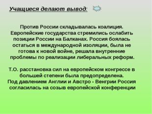 Учащиеся делают вывод: Против России складывалась коалиция. Европейские госуд