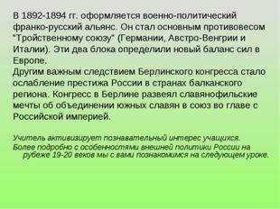 В 1892-1894 гг. оформляется военно-политический франко-русский альянс. Он ста