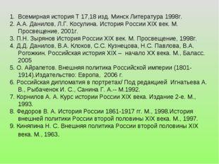 Всемирная история Т 17,18 изд. Минск Литература 1998г. 2. А.А. Данилов, Л.Г.