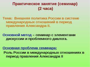 Практическое занятие (семинар) (2 часа) Тема: Внешняя политика России в систе